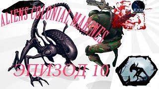 Aliens Colonial Marines Эпизод 10 Битва за корабль пришельцев