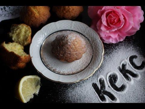 Рецепт Лимонный кекс//Lemon cupcake