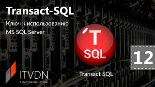 Видео курс Transact SQL. Урок 12. Процедурный язык Transact-SQL
