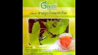 Гинкго Билоба чай 100% натуральный, Green product, 15 гр. Тайские штучки.(Вы можете заказать этот или любой другой товар для здоровья и красоты из Таиланда, перейдя по ссылке интерн..., 2016-01-14T22:03:16.000Z)