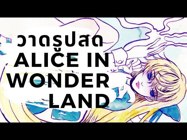 วาดรูปสด #aliceinwonderland