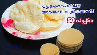 1 കപപ ഉഴനന ഉണട? മയമലലതത പപപട വടടൽ തയയറകക  Homemade Pappadam Recipe