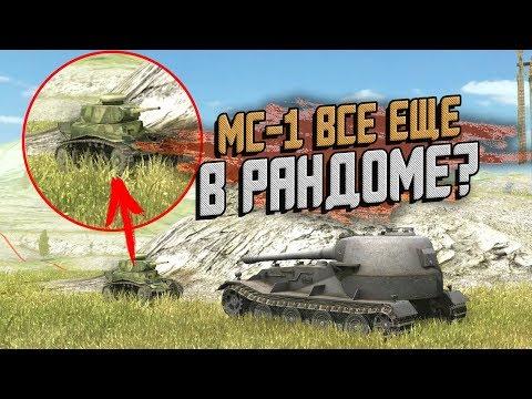 МС-1 ДО СИХ ПОР НАГИБАЕТ В РАНДОМЕ? / WoT Blitz
