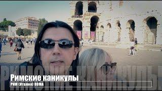 Римские каникулы (Часть 4)...