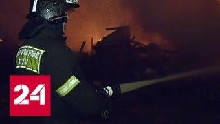 Под Красногорском произошел крупный пожар - Россия 24