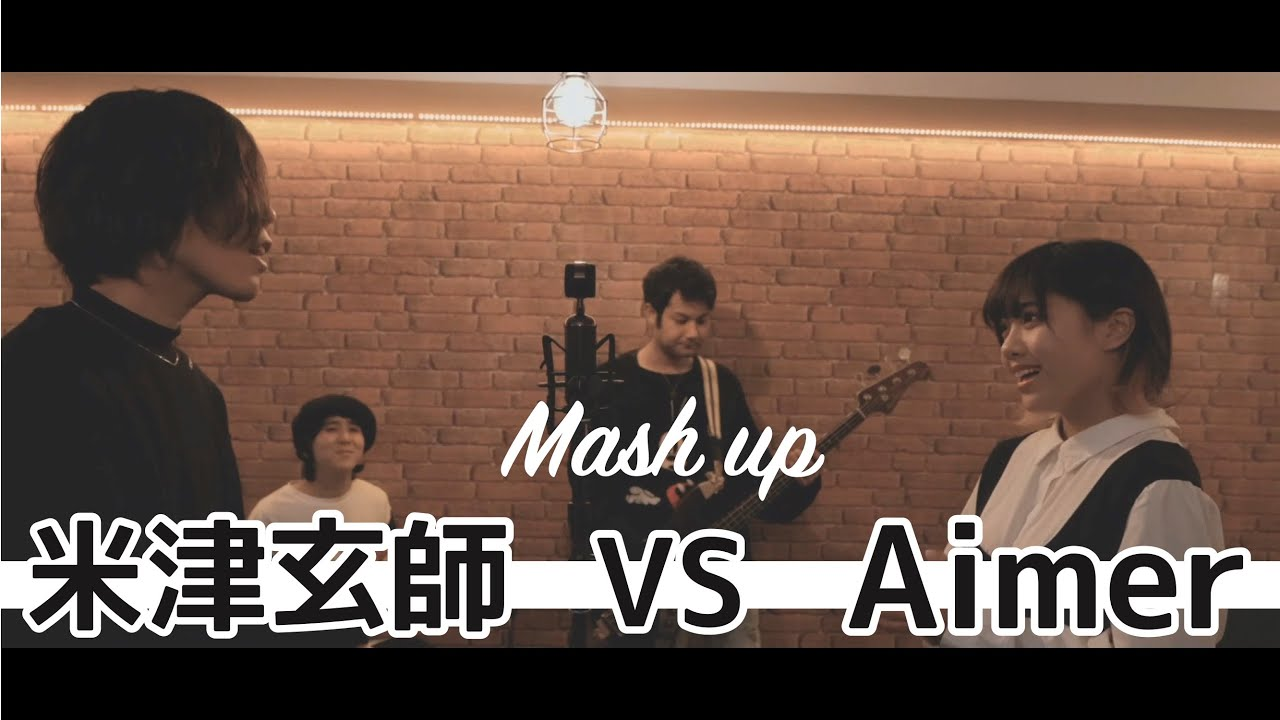 米津玄師 vs Aimer MASHUP!!  feat. 天邑 | cover
