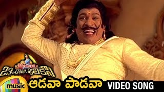 himsinche 23va raju pulikesi movie songs   adava padava telugu video song   vadivelu   mango music