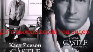 CASTLE Касл сезон дата выхода серий