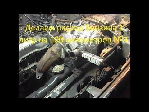 Делаем расход бензина 1 литр на 100 километров №4.