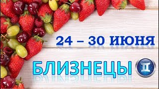 ♊БЛИЗНЕЦЫ♊. 🍑 С 24 по 30 ИЮНЯ 2019 г. Таро Прогноз Гороскоп 🌼