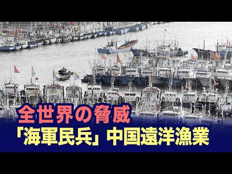 中国遠洋漁業は「海外民兵」 全世界に脅威を与える