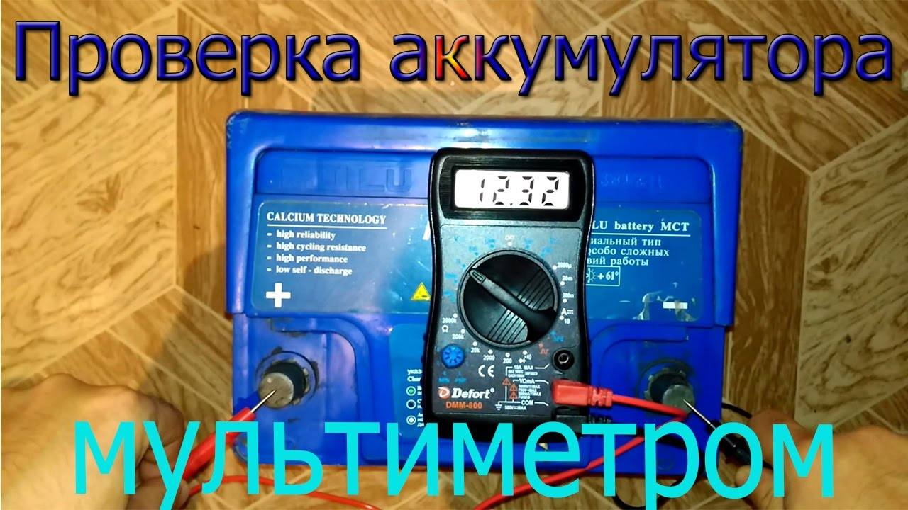 Проверка аккумулятора мультиметром.