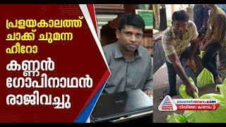 Malayali IAS officer Kannan Gopinathan resigned