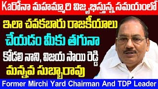 Former Mirchi Yard Chairman And TDP Leader Mannava Subbarao Sensational Allegations On Kodali Nani
