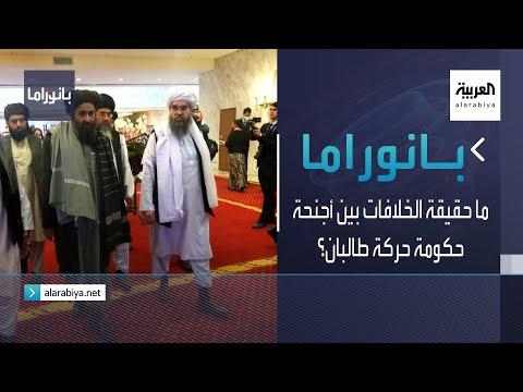 بانوراما | ما حقيقة الخلافات بين أجنحة حكومة حركة طالبان؟