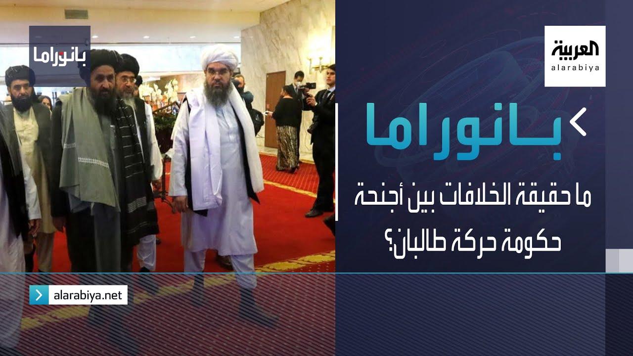 بانوراما | ما حقيقة الخلافات بين أجنحة حكومة حركة طالبان؟  - 20:54-2021 / 9 / 15