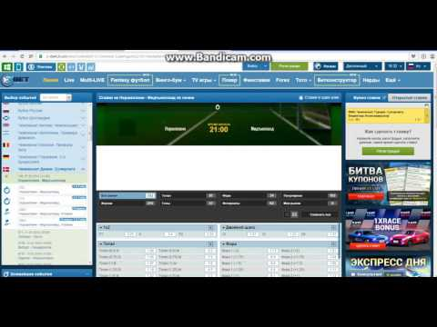 Как правильно делать ставки на футбол экспресс.из YouTube · Длительность: 26 с