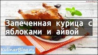 Рецепт Запеченная курица сяблоками и айвой