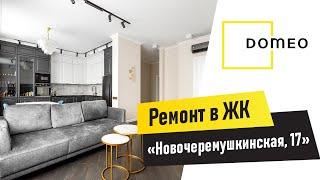 Ремонт квартиры в ЖК Новочеремушкинская, 17