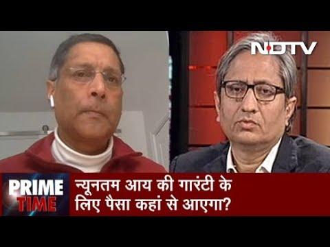 Prime Time With Ravish Kumar, Jan 30, 2019 | क्या न्यूनतम आय की गारंटी का विचार व्यावहारिक है?