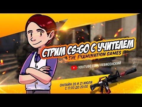Учитель играет в CS:GO со школьниками / Контрольные игры