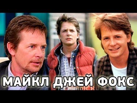 БиоФАКТ - Майкл Джей Фокс / Michael J. Fox / Назад в будущее