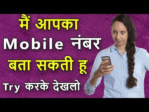 I Can Guess Your Mobile Number | Paheliyan in Hindi | Brain Teasers | IQ Test | Manoranjan Massala .