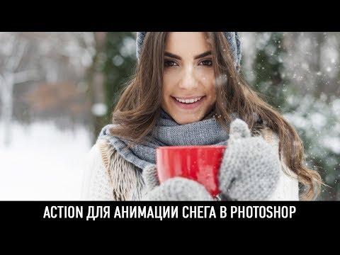 ACTION ДЛЯ АНИМАЦИИ СНЕГА В PHOTOSHOP