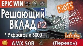 AMX 50b - Решающий вклад на Перевале (Редли, Паскуччи, Мастер, 9 фрагов) Как играют статисты WoT