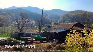 [청송 마을구경] 안동 청송 경계지역 파천면 지경리 풍…