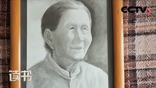 《读书》肖复兴《我的父亲母亲》:我后来的母亲 20181009 | CCTV科教