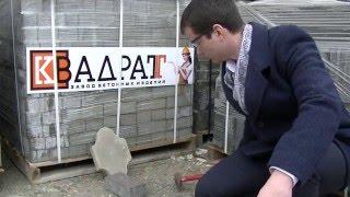 Купить тротуарную плитку в Краснодаре.Цена ошибки при выборе вибро литья(Купить тротуарную плитку в Краснодаре по цене от Завода
