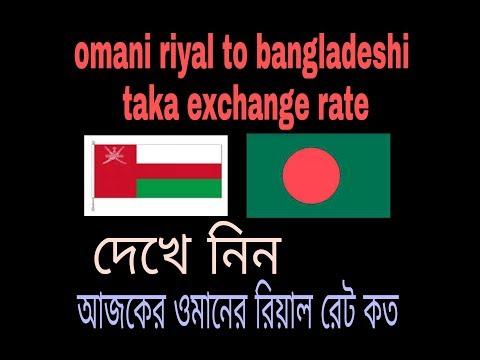 omani riyal to bangladeshi taka exchange rate