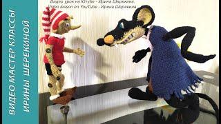 Щур Шушара, ч. 6. Rat Shushara, р. 6. Amigurumi. Crochet. В'язати іграшки амігурумі.