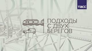 Крымский мост. Подходы с двух берегов