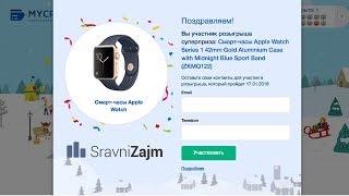 Как выиграть Apple Watch в Майкредит, а также другие гаджеты расскажет SravniZajm