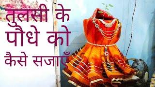 तुलसी माँ को कैसे सजाएँ, DRAPING saree for tulsi maa, Tie a saree to Basil plants, draping Tulsi dev