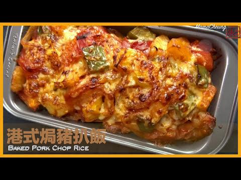 {ENG SUB}★ 焗豬扒飯 一 港式做法 ★   Hong Kong Style Baked Pork Chop Rice