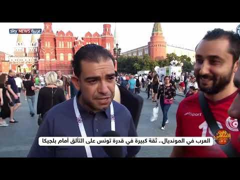 الجمهور التونسي واثق من قدرة منتخب بلاده على التألق أمام بلجيكا  - نشر قبل 2 ساعة