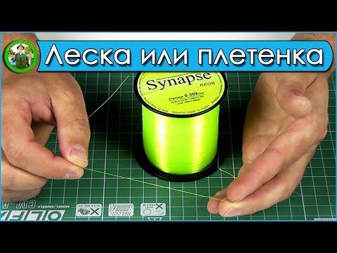 Ловля карпа - леска или плетенка? Леска KATRAN Synapse Neon