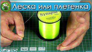Ловля карпа леска или плетенка Леска KATRAN Synapse Neon