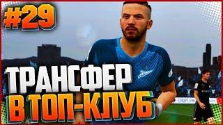 FIFA 17 | Карьера за игрока #29 - ТРАНСФЕР В ТОП-КЛУБ
