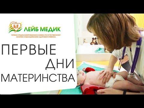 🍼 Педиатр об особенностях ухода за новорожденным. Уход за новорожденным ребенком педиатрия. 12+