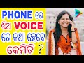 Odia    How to make call with girl's voice   Voice changer mobile App   Odia Play Store