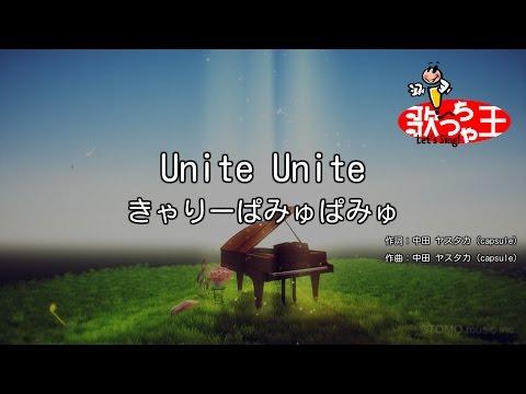 【カラオケ】Unite Unite/きゃりーぱみゅぱみゅ
