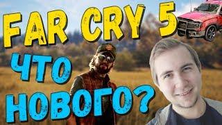 Far Cry 5 - НОВОВВЕДЕНИЯ | Что добавили Ubisoft?