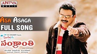 Sankranthi Telugu Movie || Asa Asaga Full Song || Venkatesh, Sneha, Aarthi Agarwal