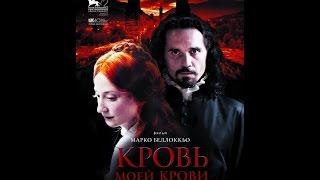 Кровь моей крови 2016 трейлер русский | Filmerx.Ru