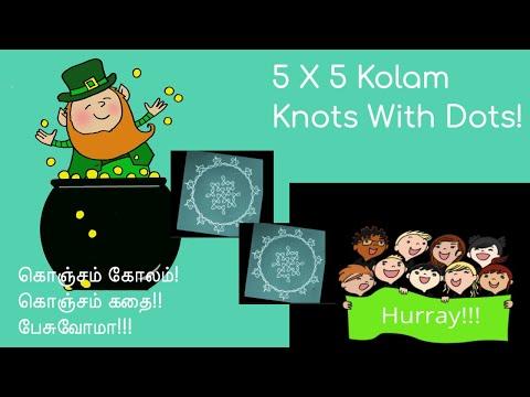 கோலம் போடுவது எப்படி | 5 X 5 கோலம் | kolam tutorial | rangoli designs [tamil moral story]