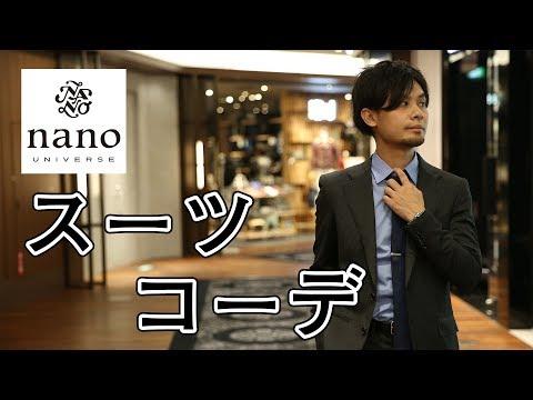 【ナノユニバース】すぐできる!ブルーを使った綺麗なスーツコーデ!